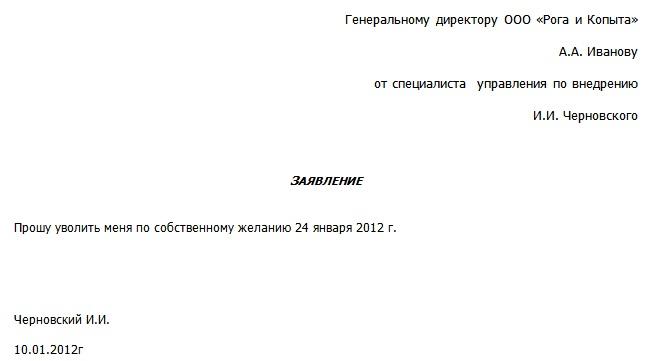 Заявление об окончании исполнительного производства образец - efa