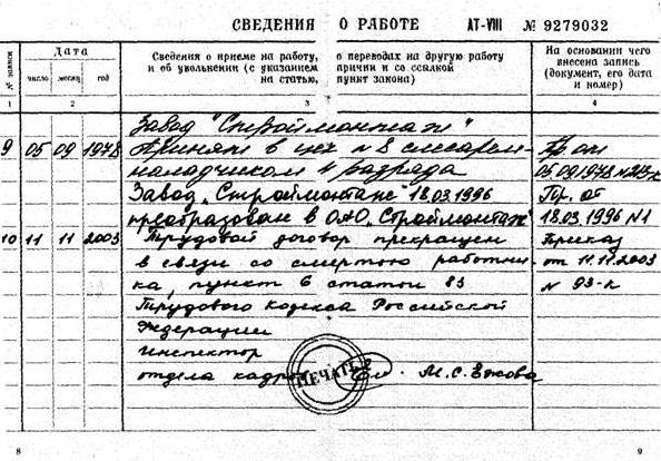 Смерть работника запись в трудовой книжке образец получение справок о несудимости в москве