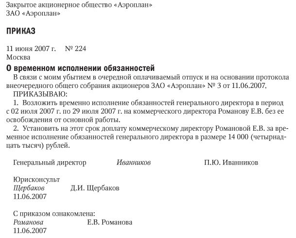 Образец приказа на убытие в отпуск генерального директора получил