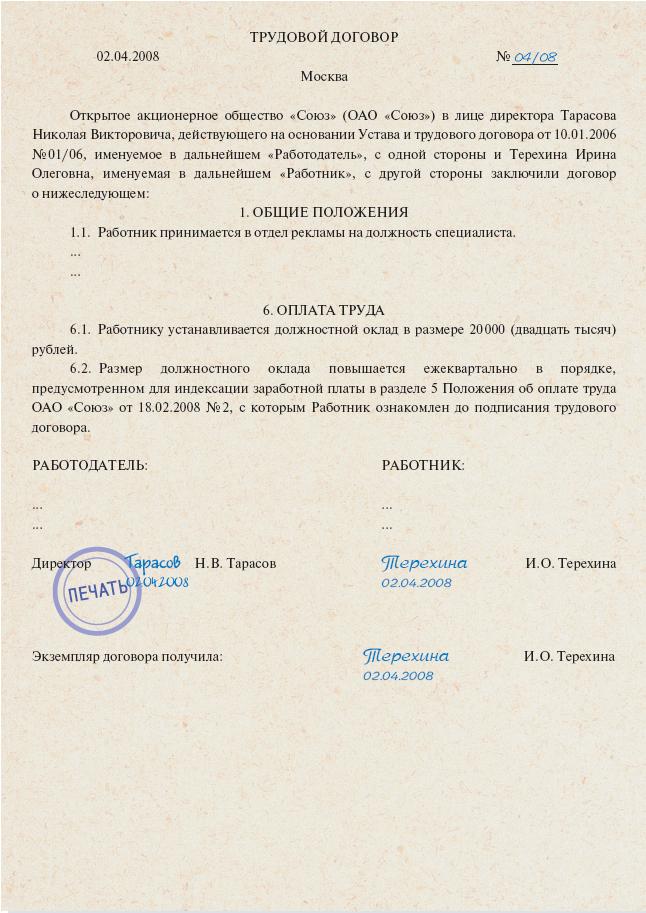 ГК РФ Статья 313. Исполнение обязательства третьим лицом