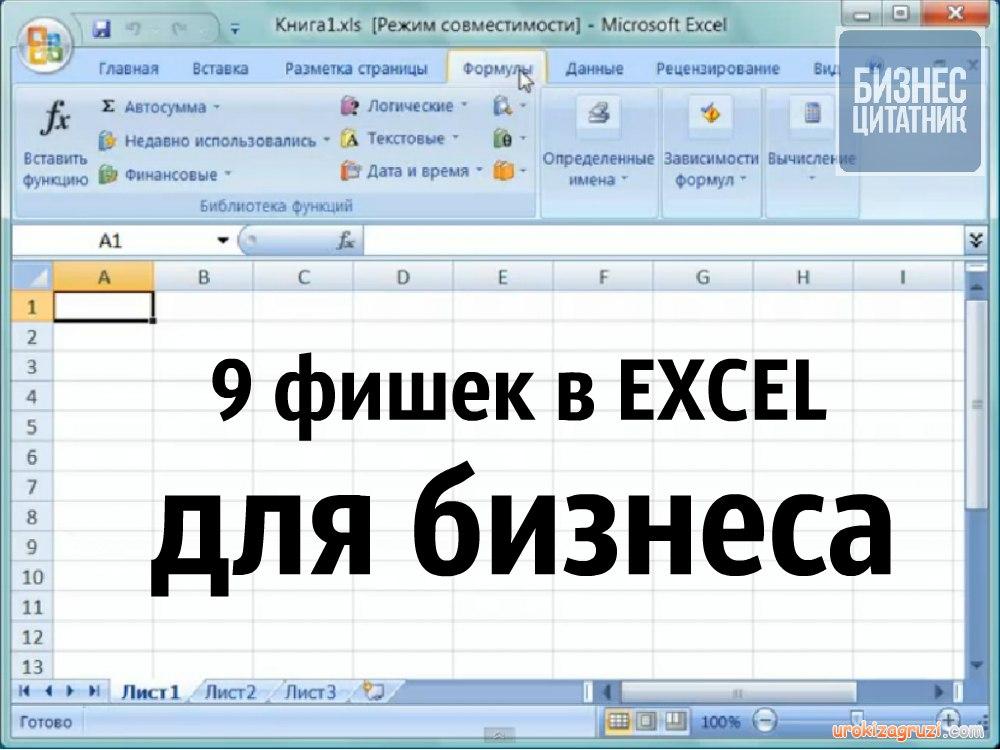как сделать надпись образец в Excel - фото 8