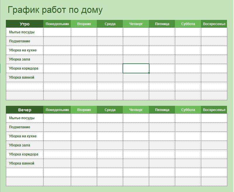 график уборки дома образец img-1