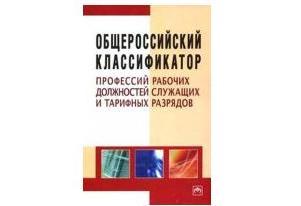 ОКПДТР — Общероссийский классификатор профессий рабочих, должностей служащих и тарифных разрядов (ОК 016-94)
