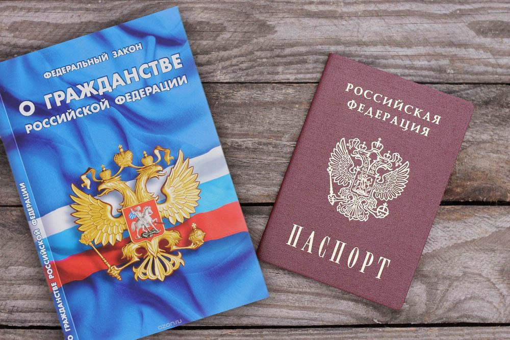 Как иностранцу получить гражданство РФ
