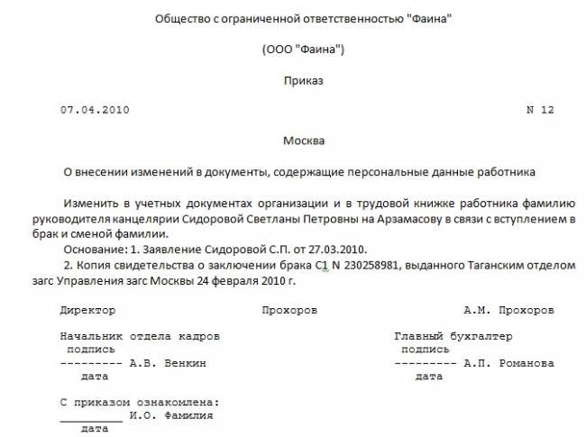 приказ о внесении изменений в регламент образец - фото 8