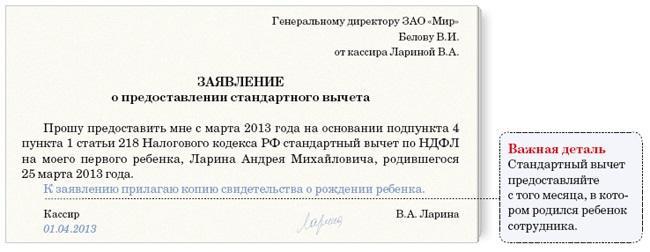 Заявление на вычет предоставлено в конце года