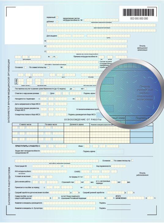 Как отличить поддельный больничный лист от настоящего 2021