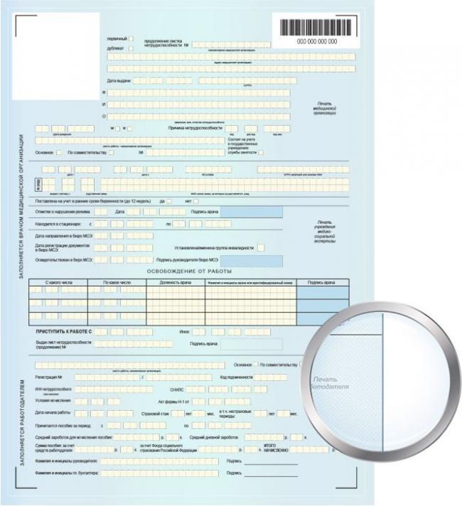 Как доказать что больничный лист был куплен направление на анализ мочи бланк