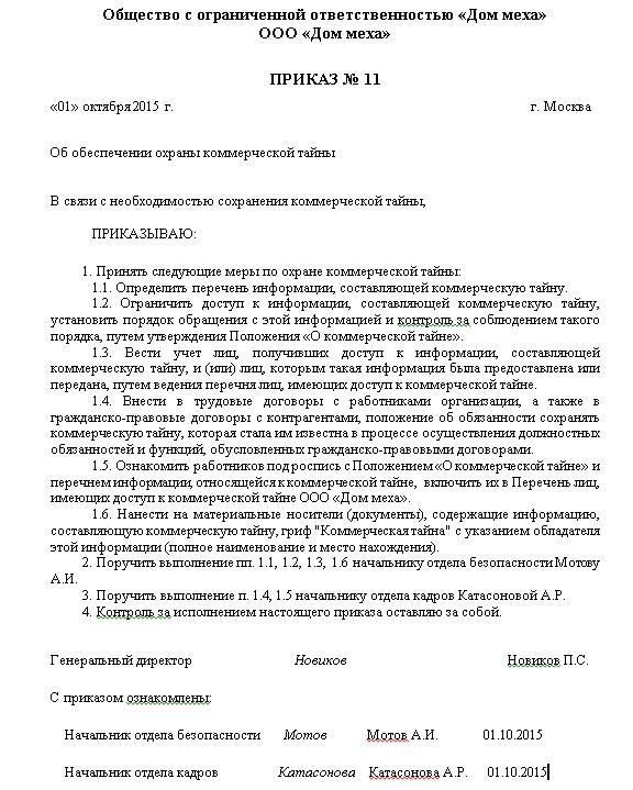 приказ о конфиденциальности информации образец img-1
