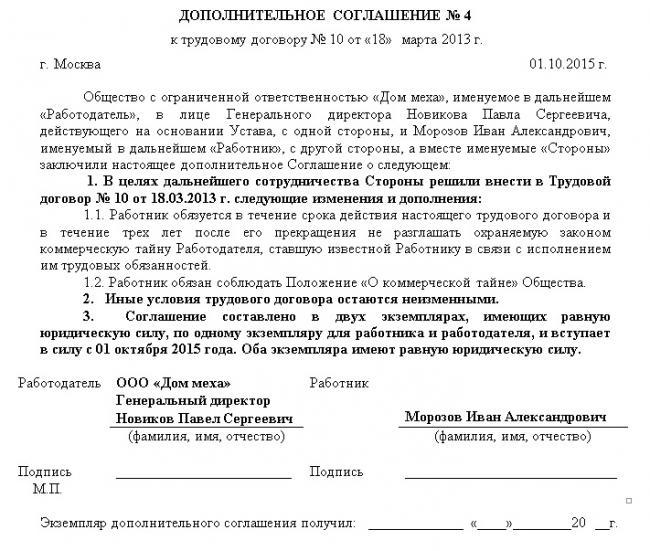 приказ о конфиденциальности информации образец - фото 2