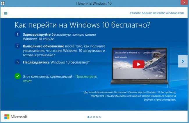 Как получить лицензионную Windows 1 бесплатно для