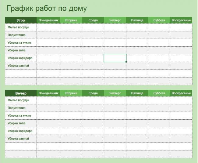Шаблон Excel График работы по дому (для ...: hr-portal.ru/blog/shablon-excel-grafik-raboty-po-domu-dlya-detey-i...