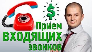 Как принимать входящие звонки?