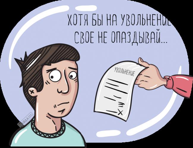 Имеет ли право работодатель уволить за опоздания