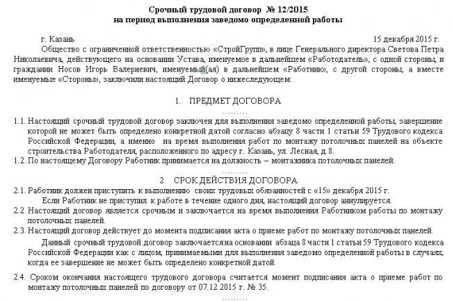 трудовой договор на определенный вид работ образец - фото 9