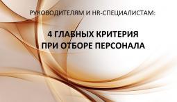 Руководителям и hr-специалистам:четыре главных критерия при отборе персонала