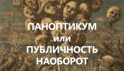 Паноптикум или публичность наоборот