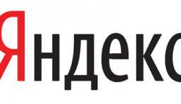 Яндекс привяжет доходы сотрудников к росту капитализации