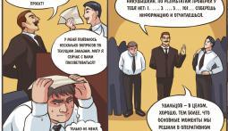 """Комикс - """"Инструкции для персонала"""""""