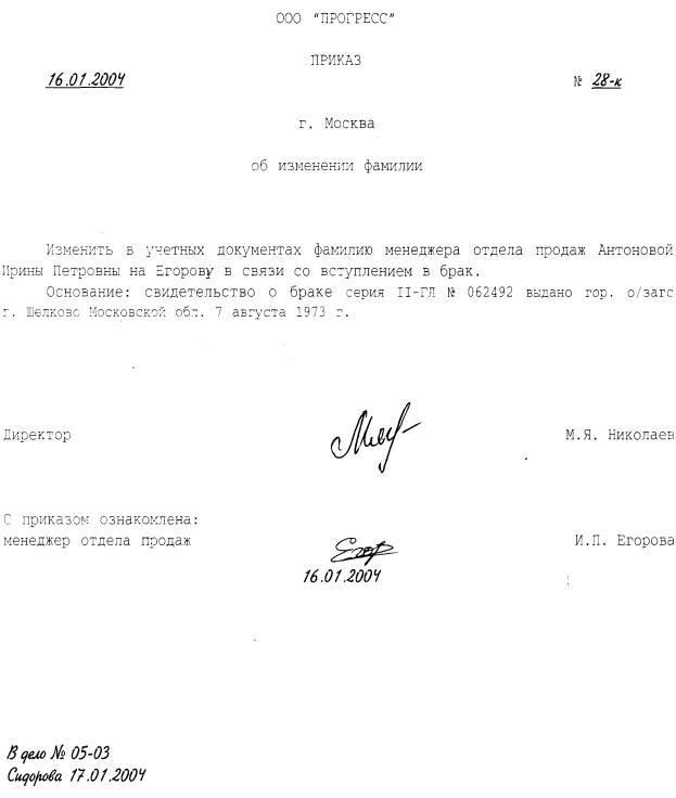 Приказ о смене фамилии главного бухгалтера образец сведения в военкомат о наличии транспортных средств