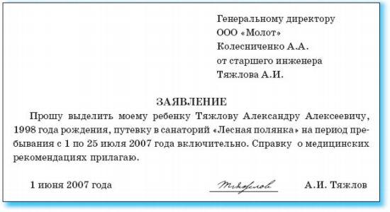 Записаться на прием к врачу через интернет в горно алтайске