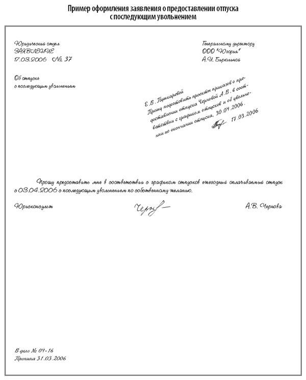 Заявление На Увольнение Украина Образец