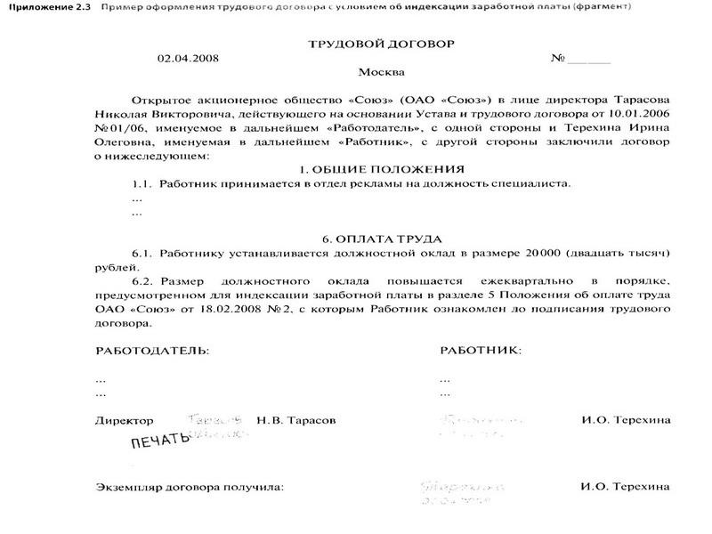 Письмо О Правопреемственности Организации Образец - фото 11