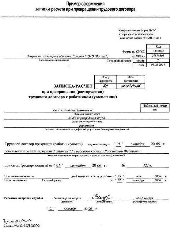Заявление об увольнении по собственному желанию образец - c2d59