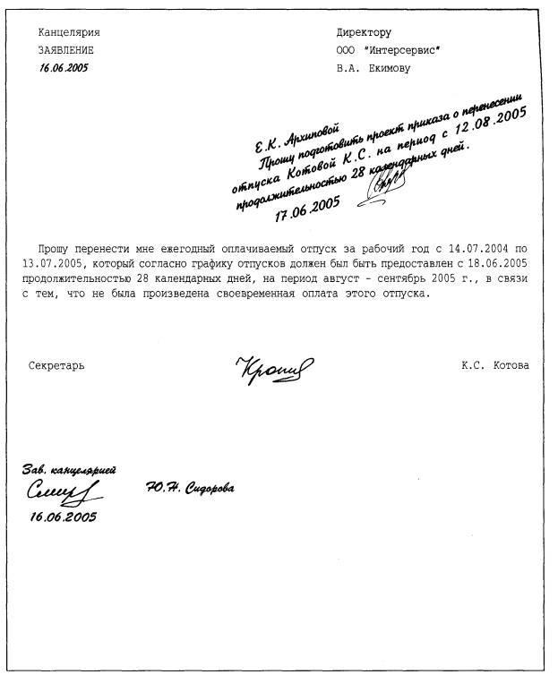 согласие на отзыв из отпуска без сохранения заработной платы образец - фото 11