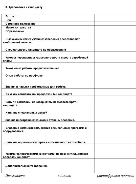 Заявка на поиск персонала образец
