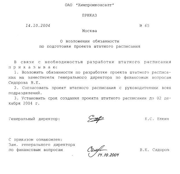 образец приказа о дополнении должностной инструкции - фото 4