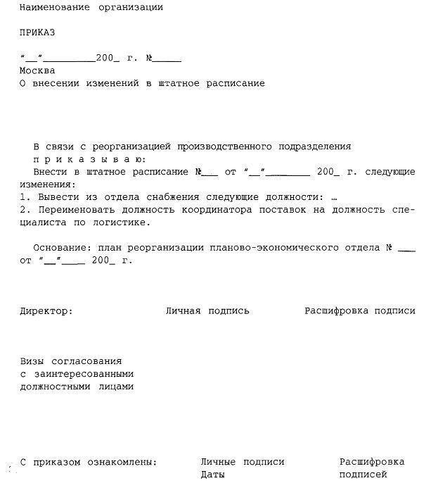 приказ вывести из штатного расписания должность образец - фото 4