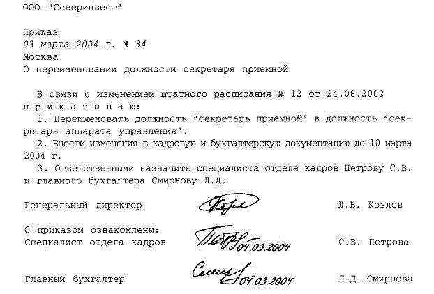 приказ вывести из штатного расписания должность образец - фото 6