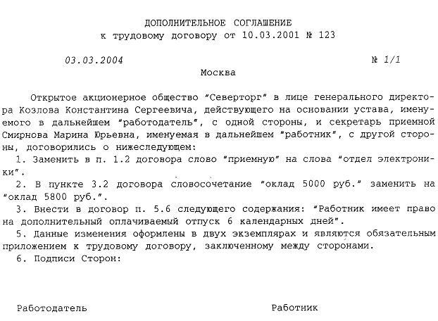 приказ о переименовании отдела образец - фото 6