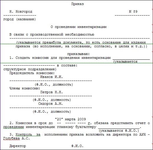 Основные кадровые документы реферат 5502