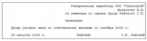 образец заполнения заявления об уходе на испытательном сроке