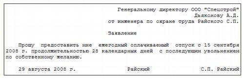 Заявление На Увольнение В Счет Отпуска Образец - фото 5