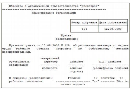 приказ о предоставлении трудового отпуска образец рк