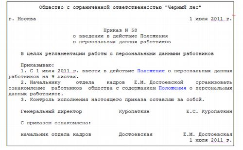 приказ о введении положения о защите персональных данных образец