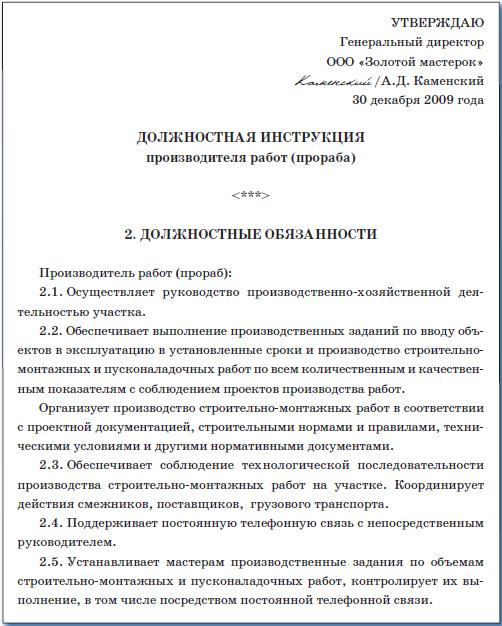 Производственная Инструкция Для Стропальщика Скачать Бесплатно