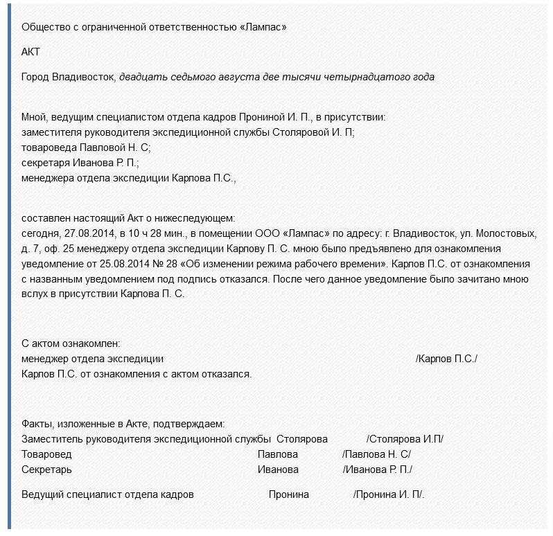АКТ ОТКАЗА ОТ ПОДПИСИ В АКТЕ // blanksonline.ru