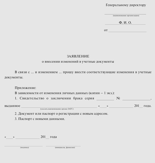 При смене фамилии кадровые документы