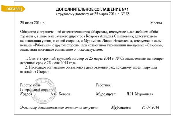 приказ на продление срочного трудового договора образец - фото 4
