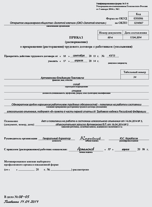 приказ об увольнении за пьянку на рабочем месте образец - фото 6