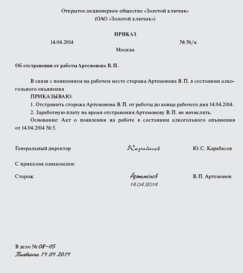 Образец платежного поручения на алименты приказ 107