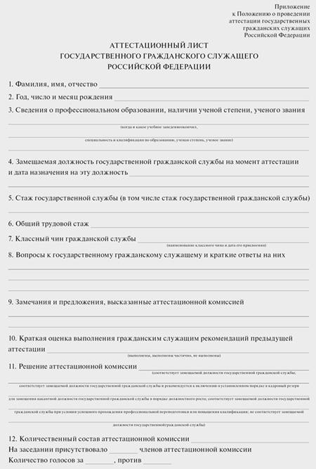 рекомендации аттестационной комиссии примеры