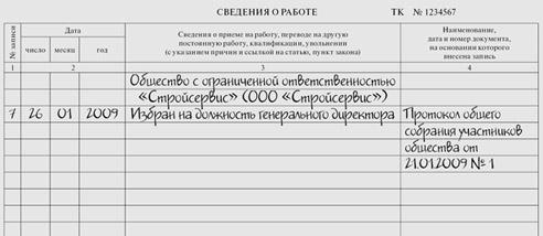 Образец записи в трудовой книжке об увольнении 38