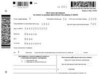 скачать декларация 3 ндфл 2013 скачать программу