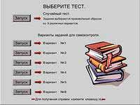 Изображение - Какие бывают тестирования при трудоустройстве и как успешно их пройти vidi-testov-pri-prieme-na-rabotu