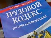 Изображение - В чем заключается выплата отпускных по трудовому кодексу viplata-otpesknih-po-trudovomu-kodeksu